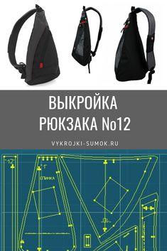 Выкройка стильного спортивного рюкзака по мотивам дизайна марки WENGER 0acc1d76471