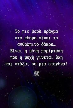 Atlas Of Style Collective Inspirational Quotes Pictures, All Quotes, Greek Quotes, Feeling Loved Quotes, Greek Words, Meaningful Life, Love Words, Picture Quotes, Quotations