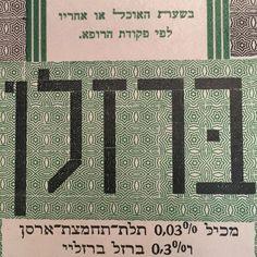 #brass #rule #logotype #hebrew