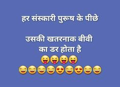 Comedy Quotes, Hindi Quotes, Good Thoughts Quotes, Deep Thoughts, Punjabi Jokes, Motivational Quotes, Funny Quotes, Jokes Images, Very Funny Jokes
