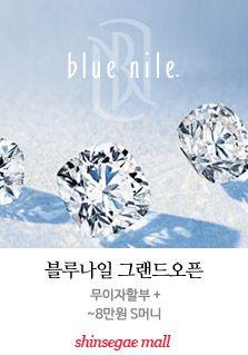 [신세계몰] 신세계몰*블루나일 그랜드오픈기념, 빛나는 다이아몬드쥬얼리를 완성하세요