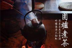 一萧一剑走江湖,千古情仇茶两壶。  两脚踏遍尘世路,以天为盖地为庐。 Tea Culture, Chinese Words, Chinese Tea, Tea Time, House, Home, Homes, Houses