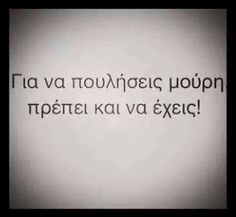 My Life Quotes, Wisdom Quotes, Relationship Quotes, Poetry Quotes, Funny Greek Quotes, Funny Quotes, Big Words, Cool Words, Unique Quotes