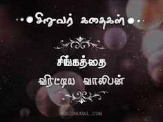 Singathai_Viratiya_Valiban Tamil Stories, Stories For Kids, Birds, Stories For Children, Bird