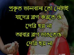 19 Best Bangla Love SMS images in 2019