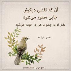 نقشِ او در  من هر روز خوشتر میشود #سعدی #نقش_خیال