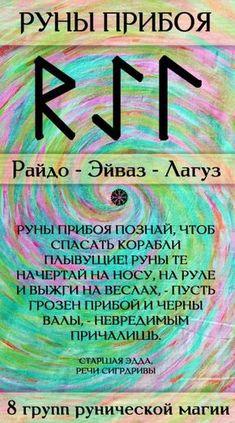 Руны прибоя :: Группа рунической магии :: Значение рун Райдо-Эйваз-Лагуз . Image 1 -