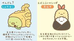 sumikko_335 9月15日 名古屋にゆかりのあるものになりきり中。ぺんぎん?は「しゃちほこ」、えびふりゃーのしっぽは「天むす」ですよ。かわいいアイテムも出るかも? #すみっコぐらしSHOP上小田井店