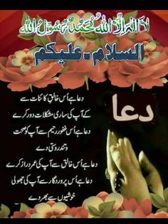 patricks day wishes messages Morning Dua, Good Morning Arabic, Good Morning Happy Sunday, Happy Sunday Quotes, Good Morning Greetings, Morning Prayers, Good Morning Wishes, Day Wishes, Good Morning Quotes
