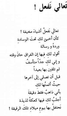 عربي #arabic Arabic Poetry, Arabic Words, Arabic Quotes, Love Confessions, Arabic Language, Photo Quotes, Meant To Be, Qoutes, Mindfulness
