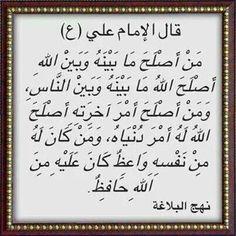 الإمام علي ع