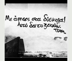 Greek Quotes, True Words, Captions, Darkness, Quotations, Graffiti, It Hurts, Lion, Walls