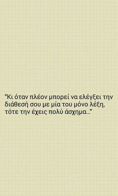 greek quotes Im fucked Favorite Quotes, Best Quotes, Love Quotes, Inspirational Quotes, Quotes Quotes, My Life Quotes, Relationship Quotes, Relationships, Smart Quotes