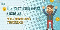 Как финансовая умеренность принесёт вам свободу - https://lifehacker.ru/2016/12/15/finansovaya-umerennost/