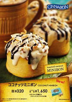 シナボンでココナッツたっぷりの夏季限定「ココナッツ ミニボン」を販売