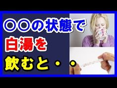 〇〇時に白湯を飲むと身体に驚くべき効果が 現れる・・・美容・健康・ダイエットに!? 知ってよかった健康雑学 - YouTube