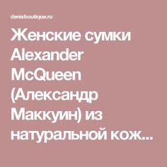 Женские сумки Alexander McQueen (Александр Маккуин) из натуральной кожи (Италия). Купить сумку - Интернет магазин