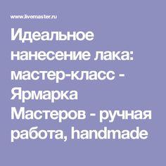 Идеальное нанесение лака: мастер-класс - Ярмарка Мастеров - ручная работа, handmade