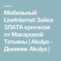 Мобильный LiveInternet Зайка ЗЛАТА крючком от Макаровой Татьяны | Akulya - Дневник Akulya |
