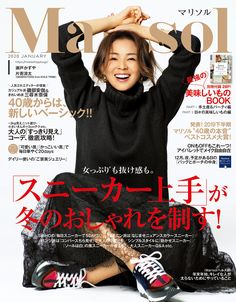 ] The post January issue  マリソル1月号 本日発売  appeared first on Wacoca. My Books, Street Style, Magazine, Chic, Winter Fashion, Shabby Chic, Winter Fashion Looks, Elegant, Urban Style