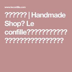 トートバッグ | Handmade Shop~ Le confille (ハンドメイド・オーダーメイド・委託販売・代行販売)