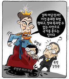 최민의 시사만평 - 감히 어딜 #만평