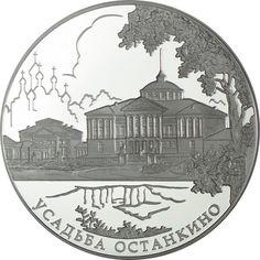 25 Rubel Silber Landsitz Ostankino PP