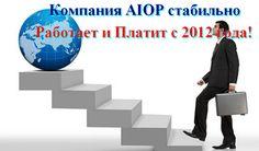 Компания AIOP - компания для развития Вашего бизнеса Blog, Blogging