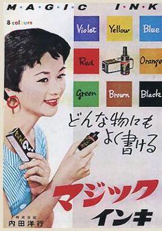 マジックインキ 1953年、発売。国民的大ヒット商品として一世を風靡した。 日本初の油性マーカー。