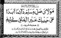 All-Durood-Shareef-Salawat-in-Arabic-Salawat-2-280716-#yaALLAHpictures