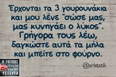Sarcastic Quotes, Funny Quotes, Sisters Of Mercy, Funny Greek, Greek Quotes, Have A Laugh, True Words, Just For Laughs, Laugh Out Loud