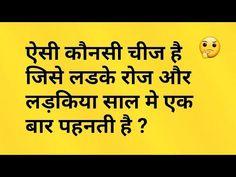 Here is the Paheliyan in Hindi Hindi Shayari Funny, Funny Quotes In Hindi, Funny Sms, Comedy Quotes, Jokes In Hindi, Dirty Jokes Funny, Funny Math Jokes, Short Jokes, Math Humor