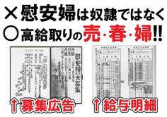 松嶋あすか ~韓国の嘘に加担、日本を汚す在日~ - BBの覚醒記録。無知から来る親中親韓から離脱、日本人としての目覚めの記録。