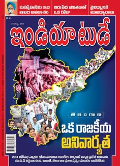 India Today Telugu Telugu Magazine - Buy, Subscribe, Download and Read India Today Telugu on your iPad, iPhone, iPod Touch, Android and on the web only through Magzter