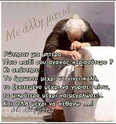 Greek Quotes, Mom Quotes, Poetry Quotes, Words Quotes, Life Quotes, Sayings, Unique Quotes, Clever Quotes, Favorite Quotes