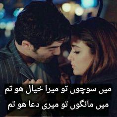 SR Beautiful Roses, Beautiful World, Urdu Quotes, Life Quotes, Emotion Words, Love Sayri, Hayat And Murat, Infinity Love, Heart Touching Shayari