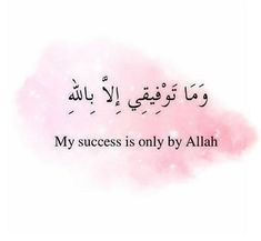 New quotes god islam prophet muhammad ideas Hadith Quotes, Allah Quotes, Muslim Quotes, Hijab Quotes, Quotes On Islam, Islam Quotes About Life, Prophet Muhammad Quotes, Quotes Quotes, Qoutes