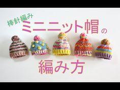 ミニ帽子の編み方ーHow to knit a mini hat with pompom 【棒針編み】 Knit Crochet, Crochet Hats, Neko, Tatting, Bunny, Dolls, How To Make, With, Crafts