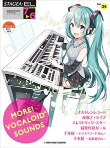 STAGEA/EL Vol.34 More ! Vocaloid Sounds Grade 7-6 Electone sheet music . Registration data is available at www.tarotrade.com
