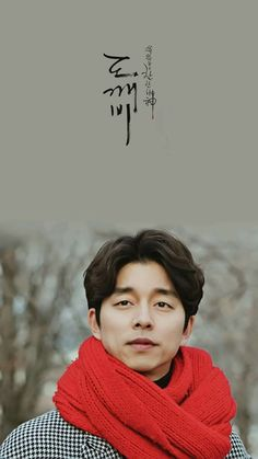 Goblin  ❤❤  공유 Gong Yoo ♡♡  Life was its usual and then there's Yoo..