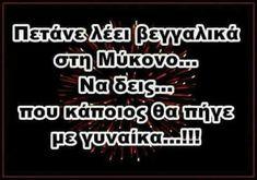 Funny Greek Quotes, Funny Quotes, Funny Memes, Jokes, True Words, Wisdom, Humor, Funny Phrases, Husky Jokes