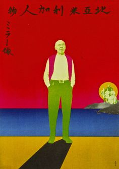 Tadanori Yokoo. Poster for Exhibition of Art Work by Henry Miller. 1968.