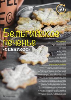 Cookie Recipes, Dessert Recipes, Good Food, Yummy Food, Sweet Desserts, No Cook Meals, Creme, Bakery, Food Porn