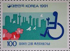 Korea 1991 장애인 고용촉진대회 기념