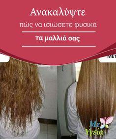 Ανακαλύψτε πώς να ισιώσετε φυσικά τα μαλλιά σας Για να πάνε σε κάποιο πάρτι, για άψογη εμφάνιση στο γραφείο ή για να #απαλλαγούν από τις μπούκλες, πολλές γυναίκες επιλέγουν να ισιώσουν τα μαλλιά τους με κρέμες, χημικά προϊόντα ή το γνωστό σίδερο ισιώματος. Το πρόβλημα με τις συγκεκριμένες τεχνικές είναι ότι μπορεί να #βλάψουν τα μαλλιά. Σε αυτό το άρθρο θα σας δείξουμε. #Ομορφιά
