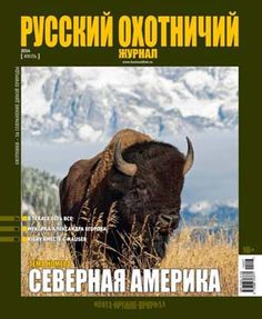 Русский охотничий журнал № 7 (июль 2014)