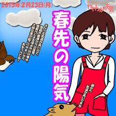 きょう(23日)の天気は「晴れ間+暖かい」。雲の多い空ですが、晴れ間や日差しもありそう。時おり西寄りの風が強めに吹く見込み。日中の最高気温はきのうより6度も高く、飯田で今年最高の15度の予想。