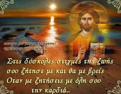 Stis diskoles stigmes.. Savior, Jesus Christ, Religion, Orthodox Christianity, Orthodox Icons, Greek Quotes, Jesus Quotes, Christian Faith, Gods Love