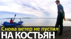 Снова ветер не пустил на Костьян   Беломорские приключения 2016   Приклю...