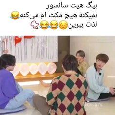 Crazy Funny Videos, Bts Funny Videos, Funny Videos For Kids, Bts Mv, Bts Jungkook, Bts Emoji, Bts Dance Practice, Bts Bulletproof, Kim Taehyung Funny